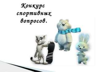 Мы будем все вместе болеть за российских спортсменов и надеемся, что символы