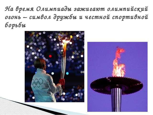 Олимпийский факел Сочи Факел «Сочи 2014» является символом российского гостеп...