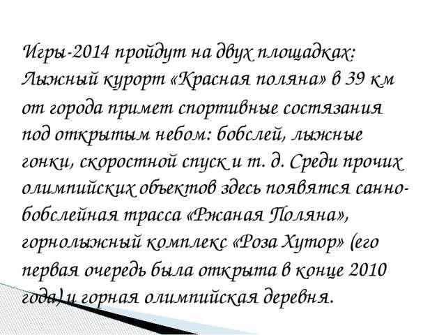 Олимпийский парк в Сочи будет включать в себя следующие объекты: Большая ледо...