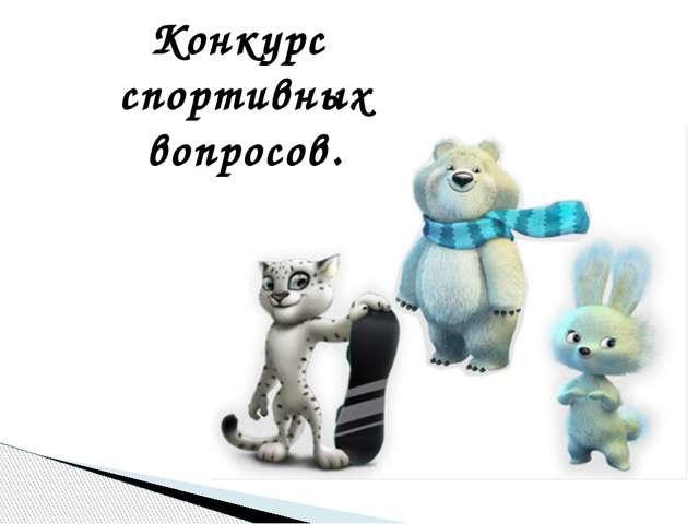 Мы будем все вместе болеть за российских спортсменов и надеемся, что символы...