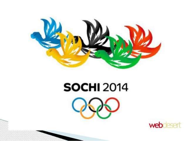 Мы гордимся тем, что Олимпийские Игры пройдут в нашей стране, в 2014 году, в...