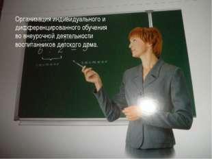 Организация индивидуального и дифференцированного обучения во внеурочной деят