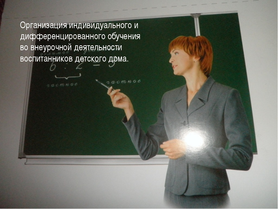 Организация индивидуального и дифференцированного обучения во внеурочной деят...