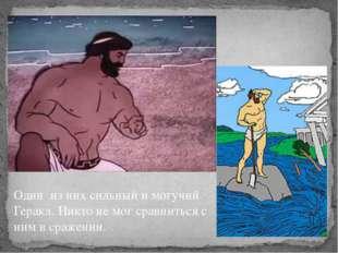 Один из них сильный и могучий Геракл. Никто не мог сравниться с ним в сражении.