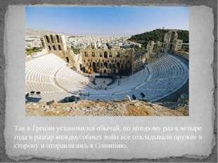 Так в Греции установился обычай, по которому раз в четыре года в разгар межд