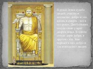 В руках Зевса судьба людей; счастье и несчастье, добро и зло, жизнь и смерть