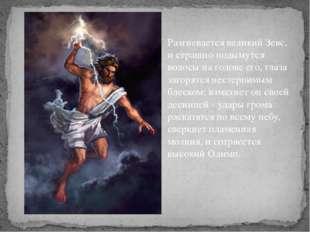 Разгневается великий Зевс, и страшно подымутся волосы на голове его, глаза за