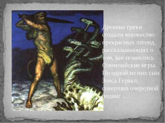Древние греки создали множество прекрасных легенд, рассказывающих о том, как...