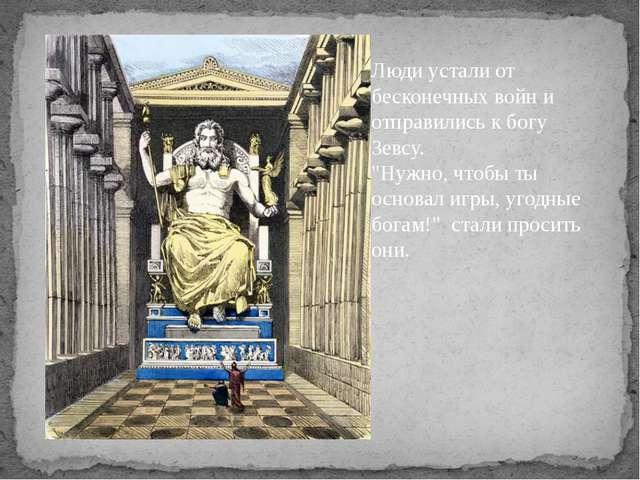 """Люди устали от бесконечных войн и отправились к богу Зевсу. """"Нужно, чтобы ты..."""