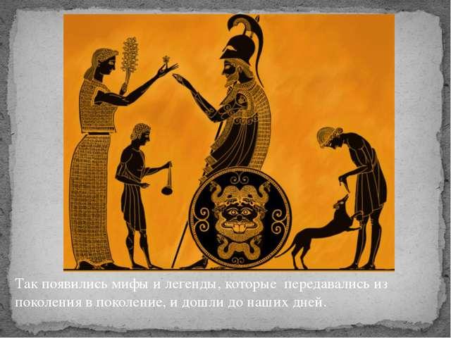 Так появились мифы и легенды, которые передавались из поколения в поколение,...