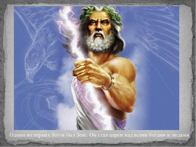 Одним из первых богов был Зевс. Он стал царем над всеми богами и людьми