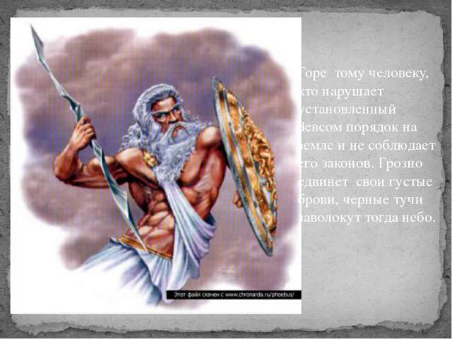 Горе тому человеку, кто нарушает установленный Зевсом порядок на земле и не с...