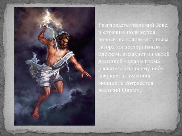 Разгневается великий Зевс, и страшно подымутся волосы на голове его, глаза за...