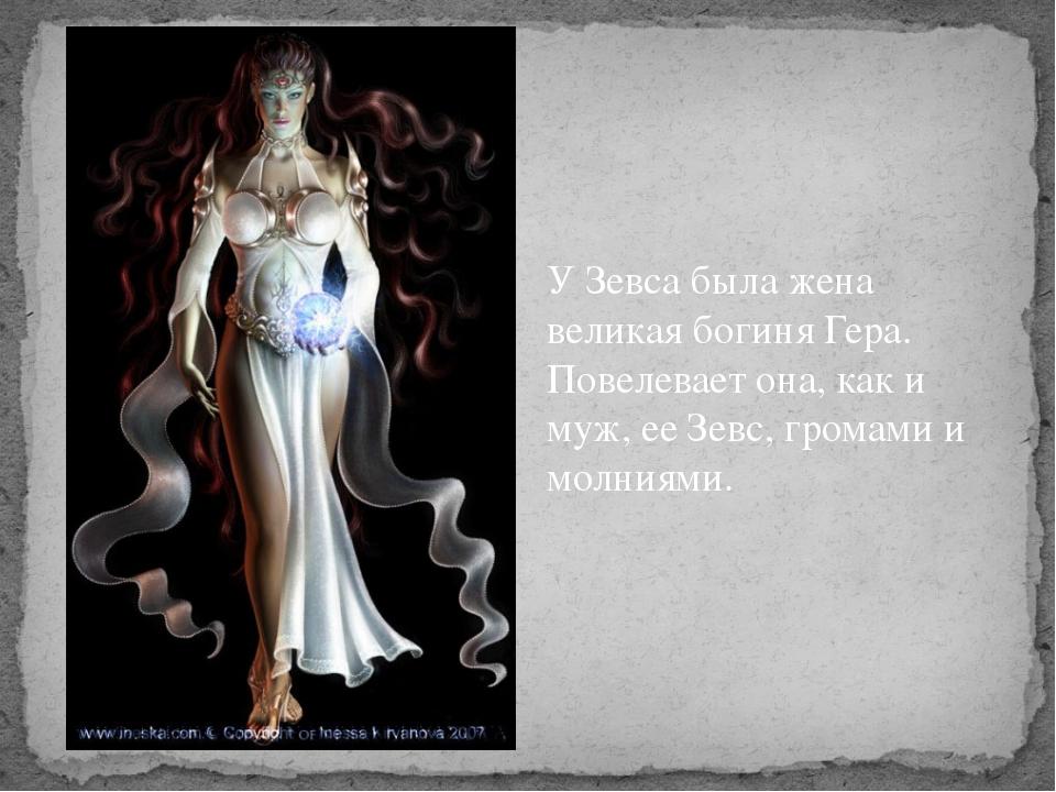 У Зевса была жена великая богиня Гера. Повелевает она, как и муж, ее Зевс, гр...
