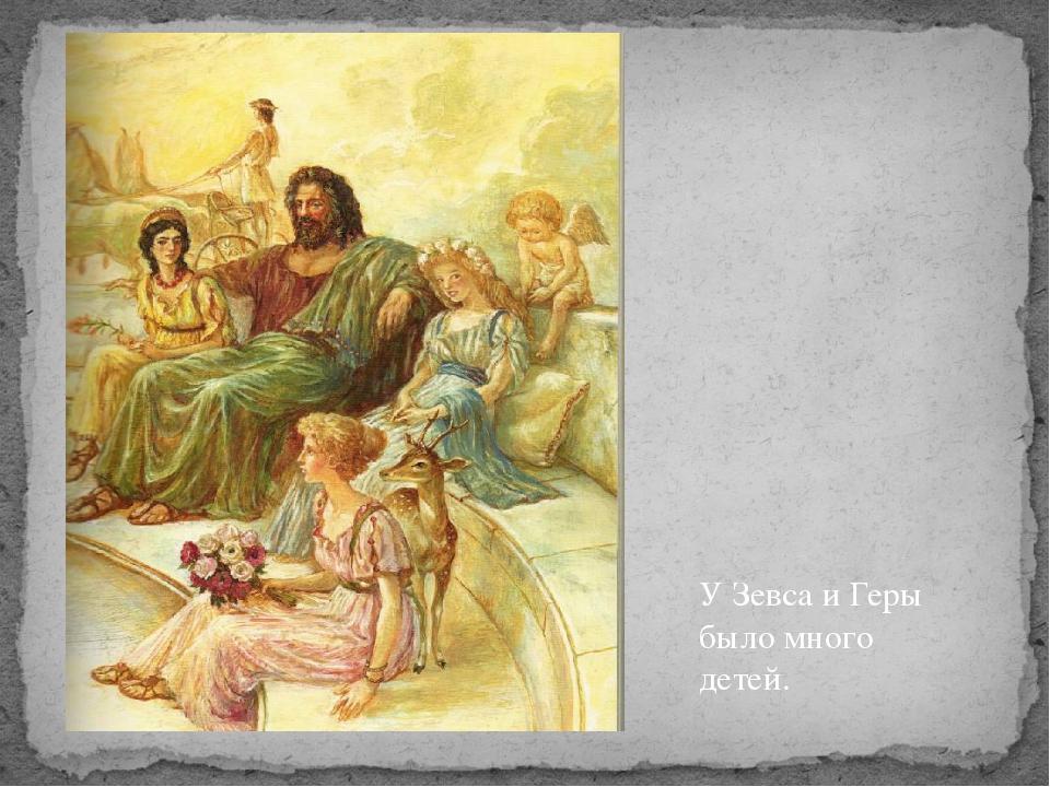 У Зевса и Геры было много детей.