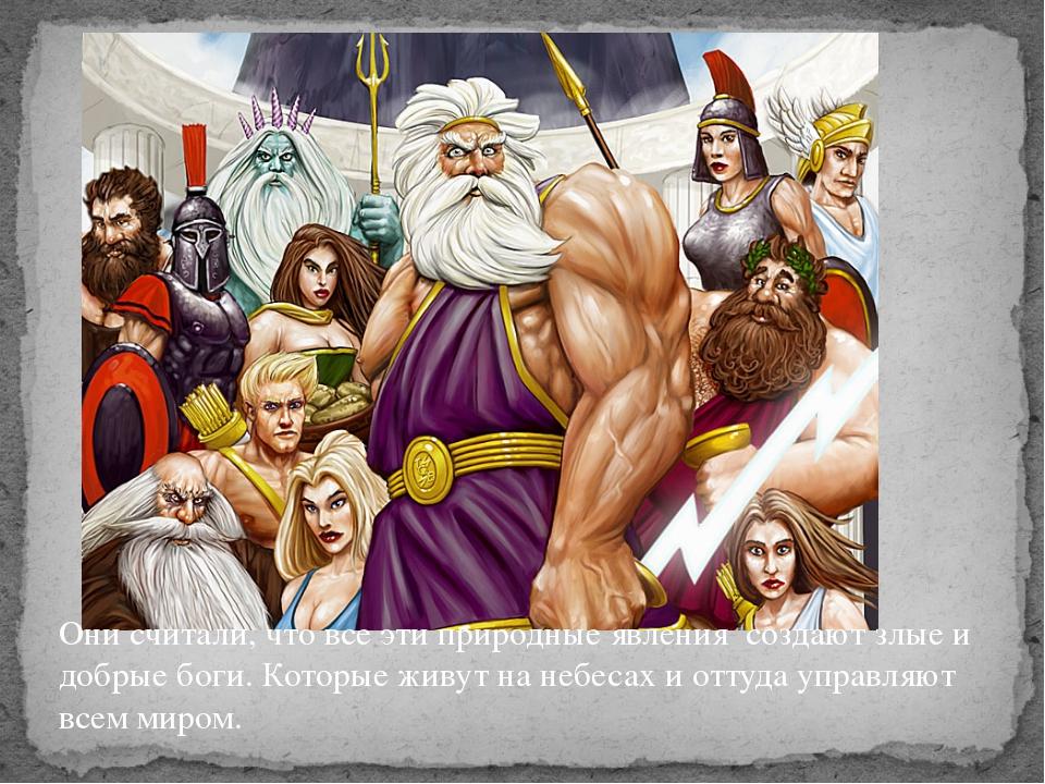 Они считали, что все эти природные явления создают злые и добрые боги. Которы...