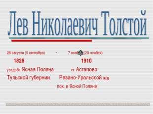26 августа (9 сентября) - 7 ноября (20 ноября) 1828 1910 усадьба Ясная Поляна