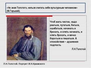 «Не зная Толстого, нельзя считать себя культурным человеком» (М.Горький). Что