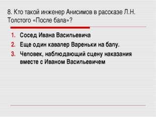 8. Кто такой инженер Анисимов в рассказе Л.Н. Толстого «После бала»? Сосед И