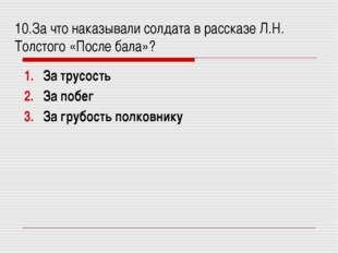 10.За что наказывали солдата в рассказе Л.Н. Толстого «После бала»? За трусос
