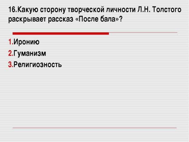 16.Какую сторону творческой личности Л.Н. Толстого раскрывает рассказ «После...