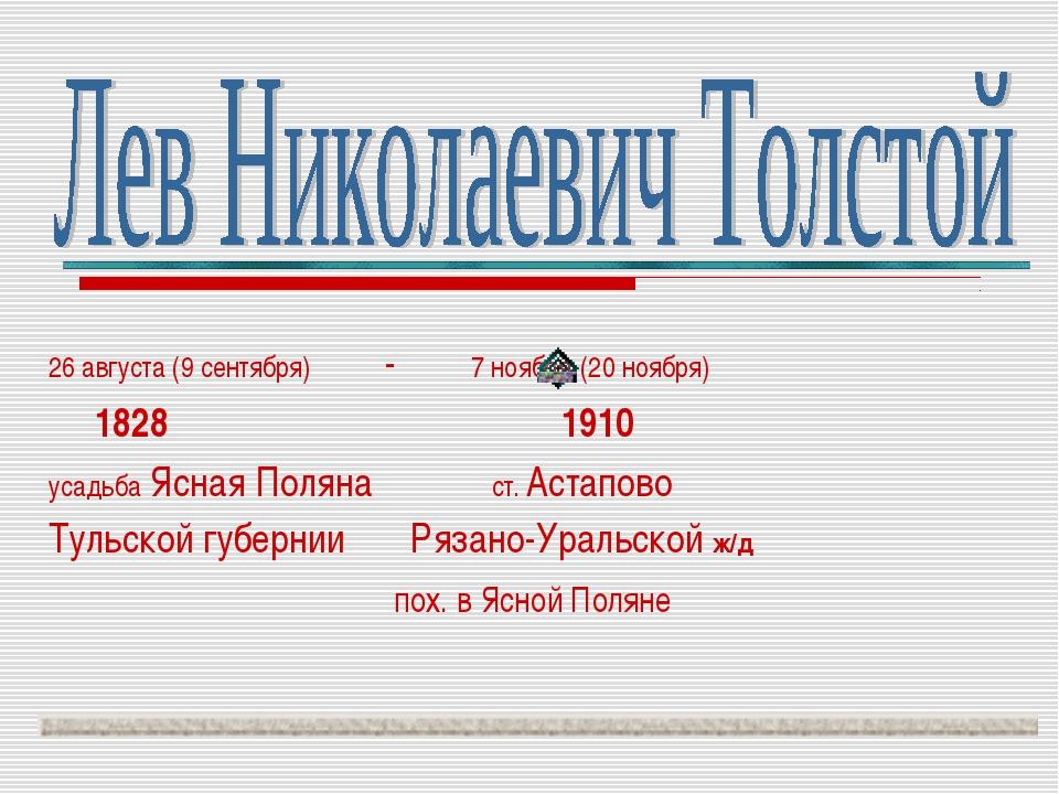 26 августа (9 сентября) - 7 ноября (20 ноября) 1828 1910 усадьба Ясная Поляна...