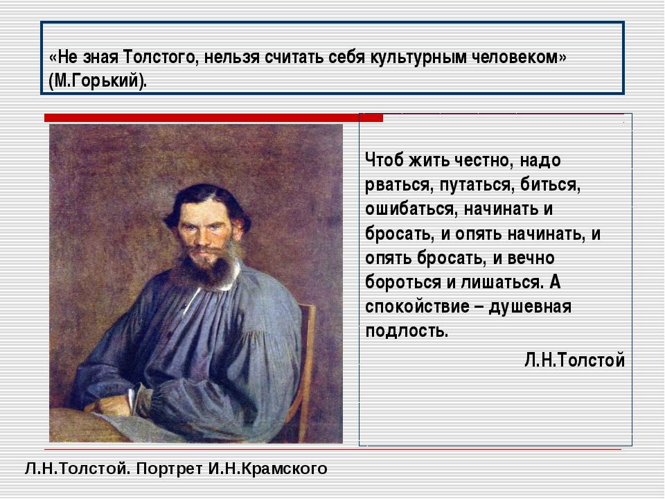 «Не зная Толстого, нельзя считать себя культурным человеком» (М.Горький). Что...