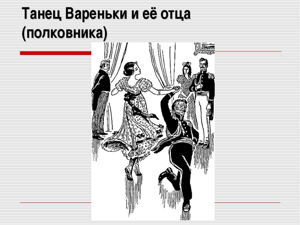 Толстой после бала картинки рисунки иллюстрации
