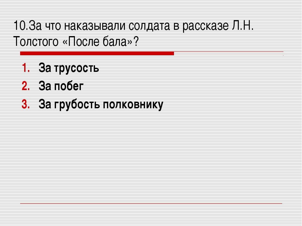 10.За что наказывали солдата в рассказе Л.Н. Толстого «После бала»? За трусос...
