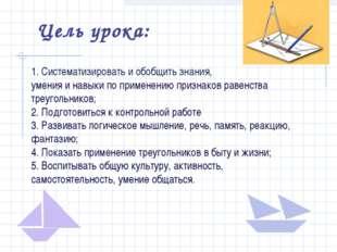 Цель урока: 1. Систематизировать и обобщить знания, умения и навыки по примен