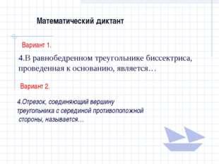 Математический диктант Вариант 1. 4.В равнобедренном треугольнике биссектриса