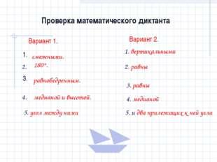 Проверка математического диктанта Вариант 1. 1. смежными. 2. 180°. 3. равнобе