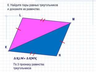 6. Найдите пары равных треугольников и докажите их равенство. По 3 признаку р