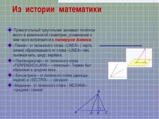 Из истории математики Прямоугольный треугольник занимает почётное место в ва