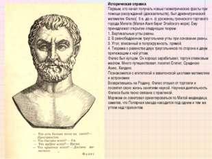 Историческая справка Первым, кто начал получать новые геометрические факты пр