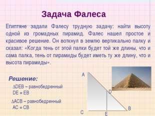 Задача Фалеса Египтяне задали Фалесу трудную задачу: найти высоту одной из гр