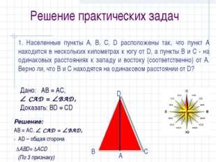 Решение практических задач 1. Населенные пункты A, B, C, D расположены так, ч