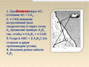 1. Провесив прямую АС, отложим АС = СА1. 2. < САВ измерим астролябией (или те