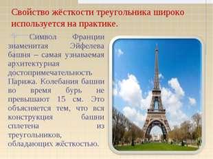 Символ Франции знаменитая Эйфелева башня – самая узнаваемая архитектурная до