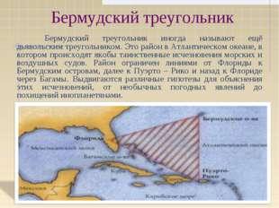 Бермудский треугольник Бермудский треугольник иногда называют ещё дьявольск