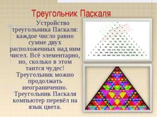 Треугольник Паскаля Устройство треугольника Паскаля: каждое число равно сум