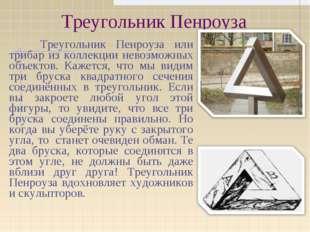 Треугольник Пенроуза или трибар из коллекции невозможных объектов. Кажется,