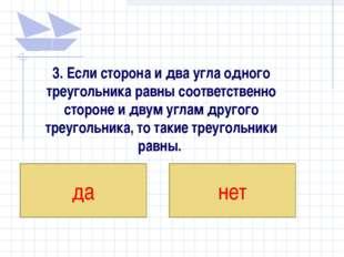 3. Если сторона и два угла одного треугольника равны соответственно стороне и
