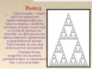Вывод Треугольник – самая простая замкнутая прямолинейная фигура, одна из п