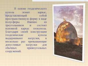 В основе геодезического купола лежит каркас, представляющий собой пространст