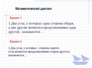 Математический диктант Вариант 1. 1.Два угла, у которых одна сторона общая, а