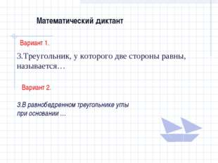 Математический диктант Вариант 1. 3.Треугольник, у которого две стороны равны