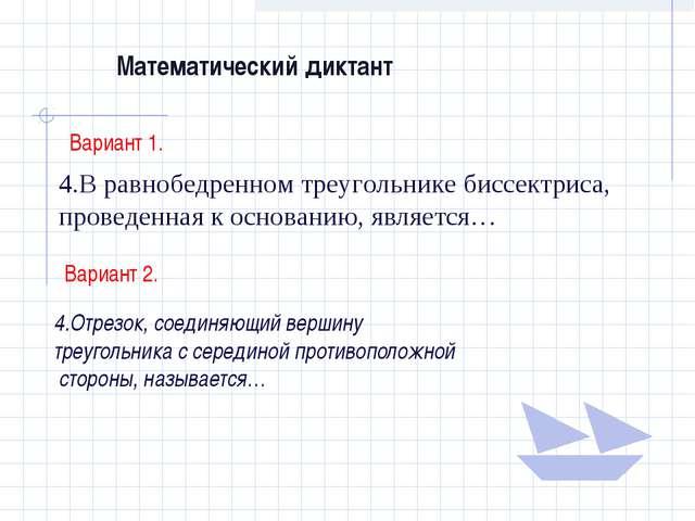 Математический диктант Вариант 1. 4.В равнобедренном треугольнике биссектриса...