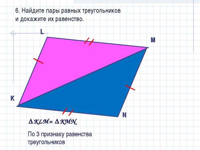 6. Найдите пары равных треугольников и докажите их равенство. По 3 признаку р...