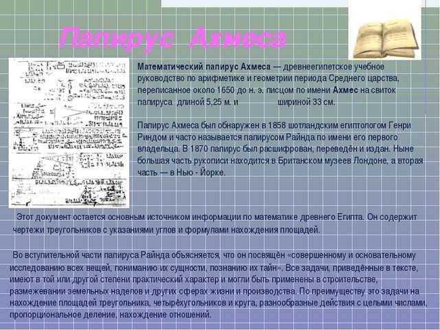 Папирус Ахмеса Математический папирус Ахмеса — древнеегипетское учебное руко...